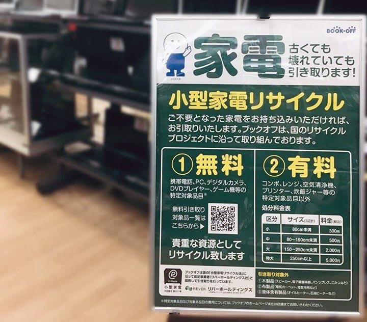 ブックオフが壊れた家電でも無料回収してくれる「使用済小型家電の引取りサービス」を開始