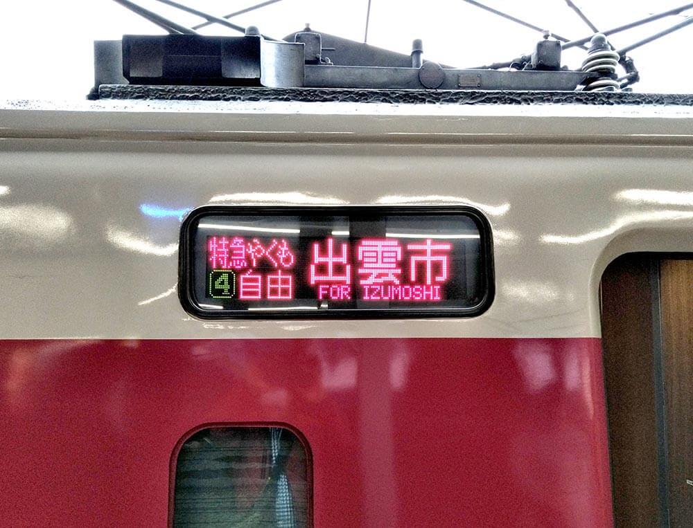 引退まで3年の特急列車381系特急「やくも」に乗ってみた 車内販売はないので事前に確保を