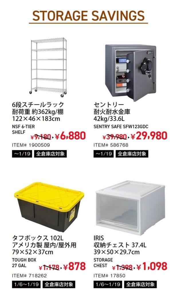 COSTCO(コストコ)セール情報【2020年1月5日最新版】アイリスの収納箱が格安!