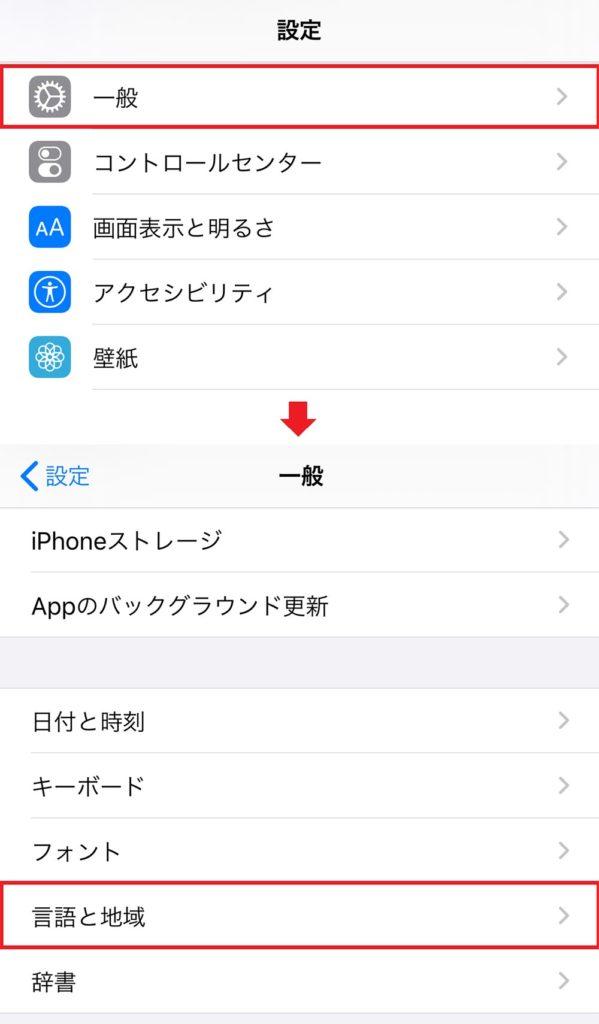 iPhoneの標準カレンダーを「和暦(令和)」表示に設定する方法