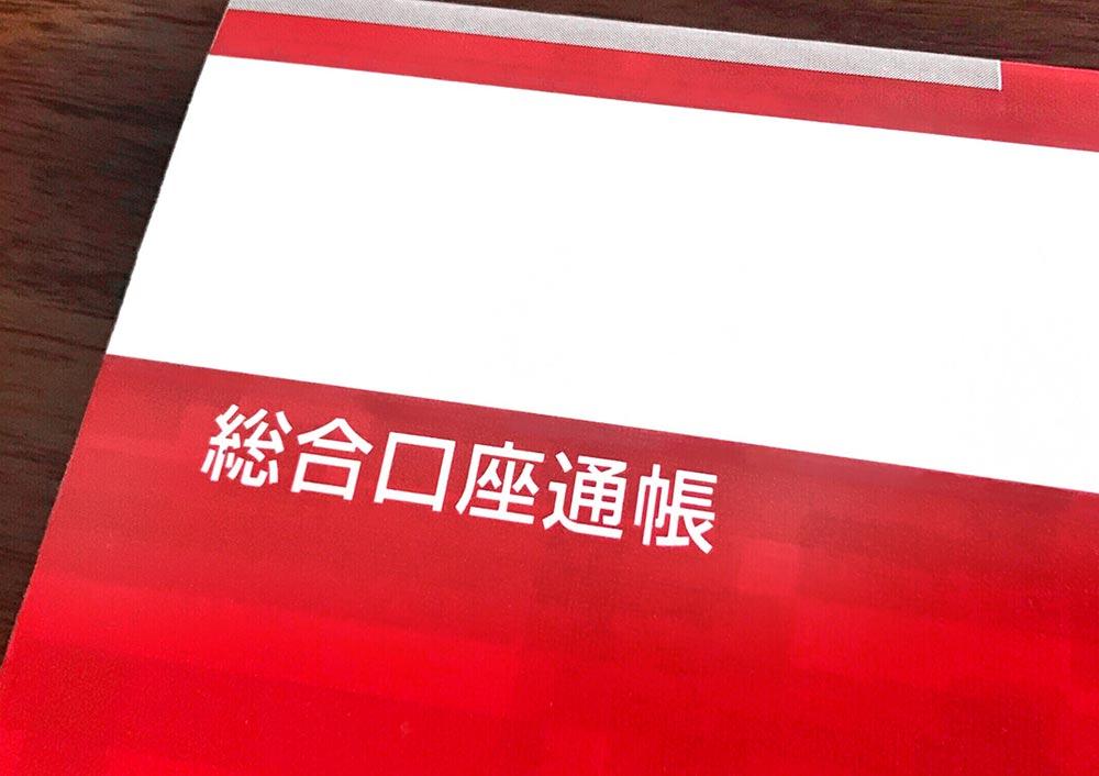「三菱UFJ銀行」が1人1,000円×10万口座=1億円を支払っても紙の通帳をやめたいわけとは