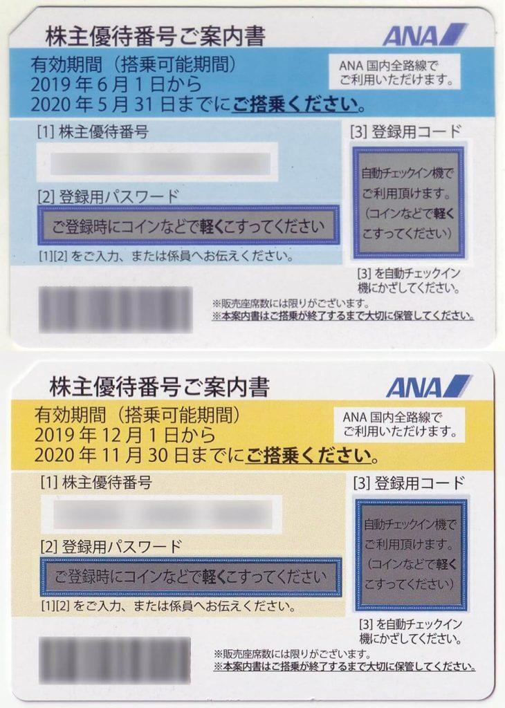ANAやJALの株主優待券をチケットショップやヤフオクなどで少しでも高く売る方法