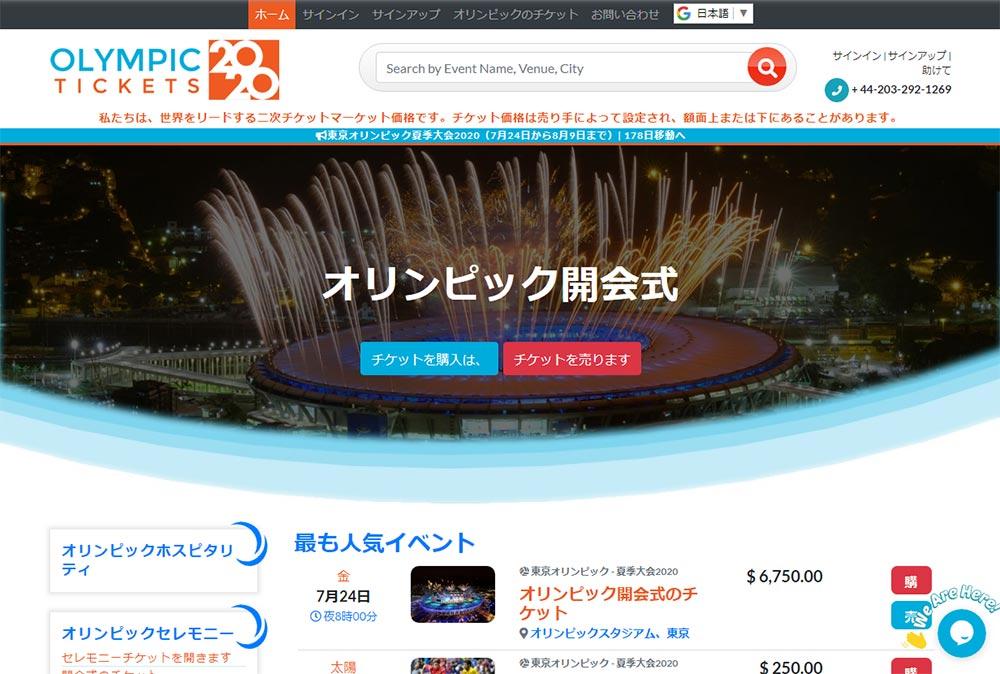 非公式「2020東京オリンピック」チケット転売サイトが登場 騙されるな!
