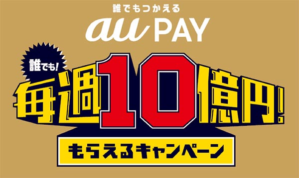 "JAL陸(おか)マイラーに朗報!「au PAY」で実質""JALマイル10%還元""に"