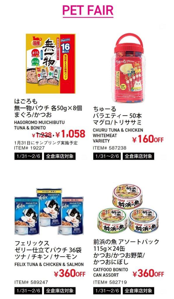 COSTCO(コストコ)セール情報【2020年1月30日最新版】ペット用品が安い!