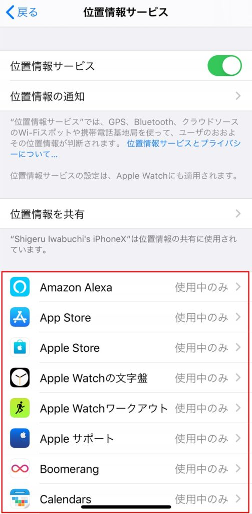 iPhoneのiOS 13にアップデートしたら位置情報の警告が出るんだけどどうしたらいい?