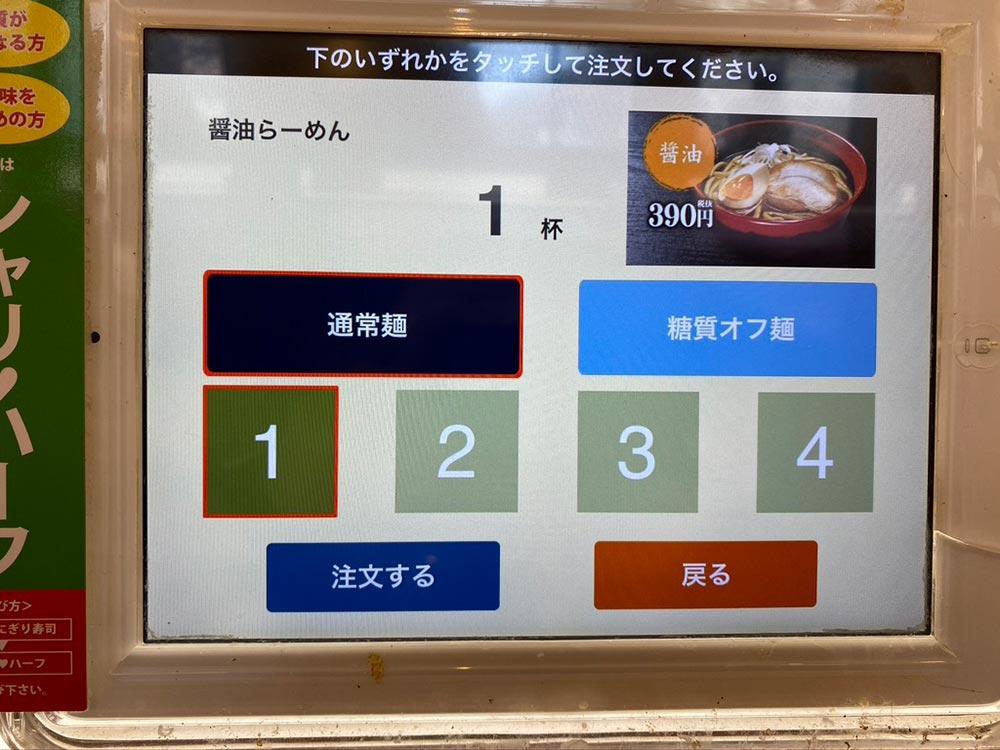 くら寿司の「7種の魚介醤油らーめん」やはり○○が1つだけ気になる点が……