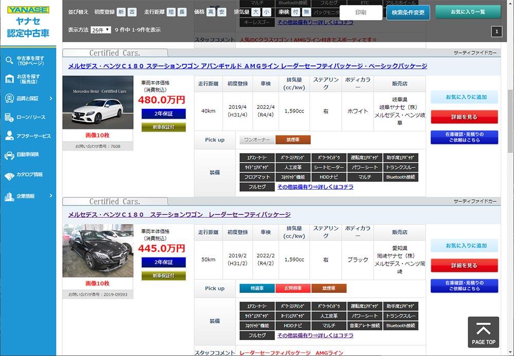 ほぼ新車の「メルセデス・ベンツ」を150万円も安く買う方法があった!