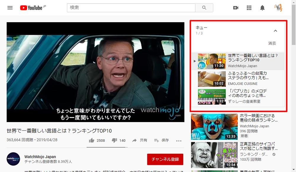 YouTubeの新機能「キューに追加」を使いお気に入り動画だけを連続で再生する方法
