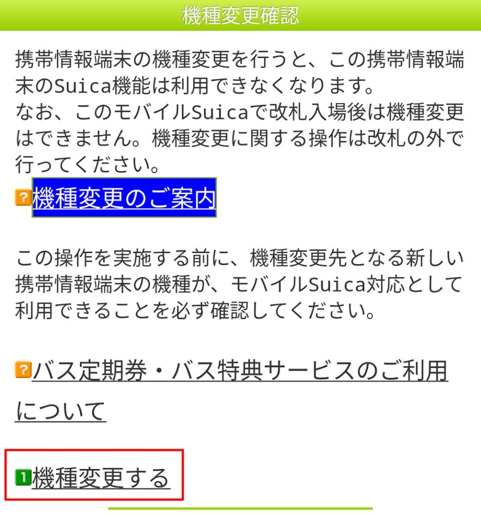 スマホ機種変に「モバイルSuica」をAndroidからiPhoneへ引き継ぐ方法!