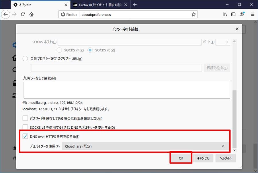 安全にインターネットを使うために「Firefox」で「DoH」(DNS over HTTPS)を設定する方法