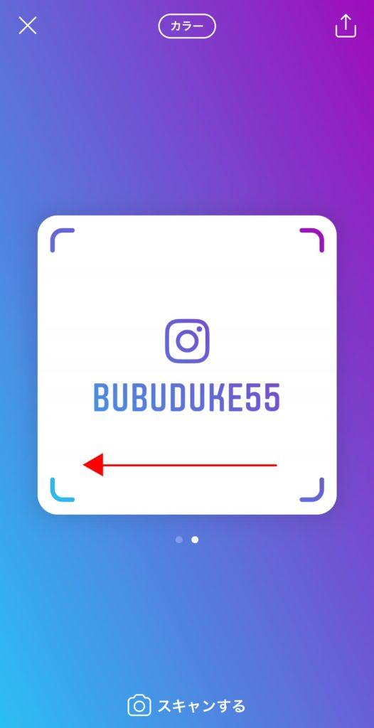 インスタグラム(Instagram)で自分のアカウントQRコードを表示し伝える方法