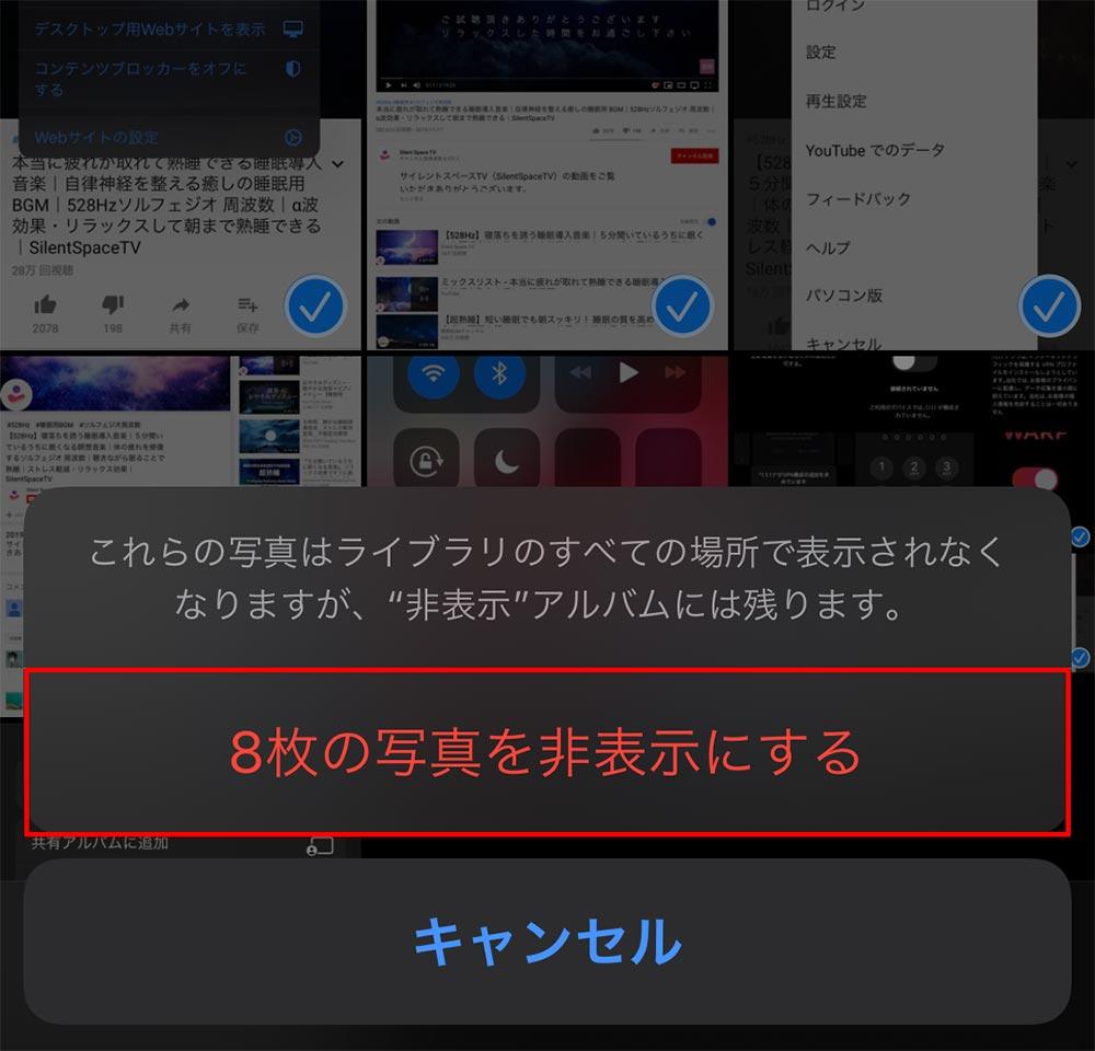 iPhoneカメラロールにある写真を「見せたくない」とき非表示にする方法