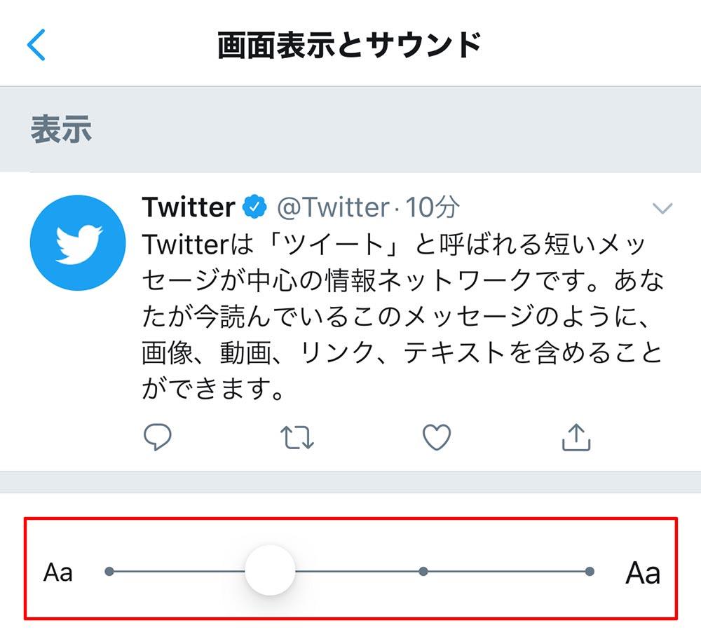 Twitterタイムラインの文字サイズを変更して見やすくする方法