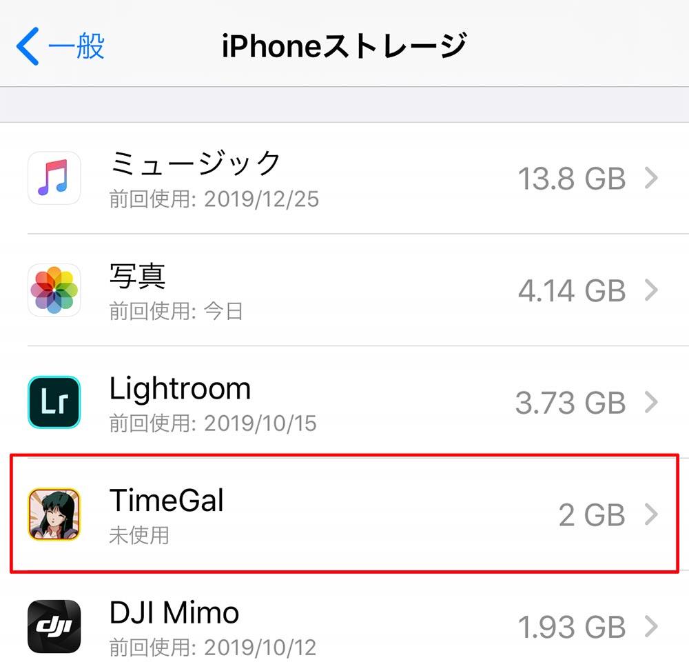 iPhoneで使っていないアプリを取り除いてストレージ容量を節約する方法