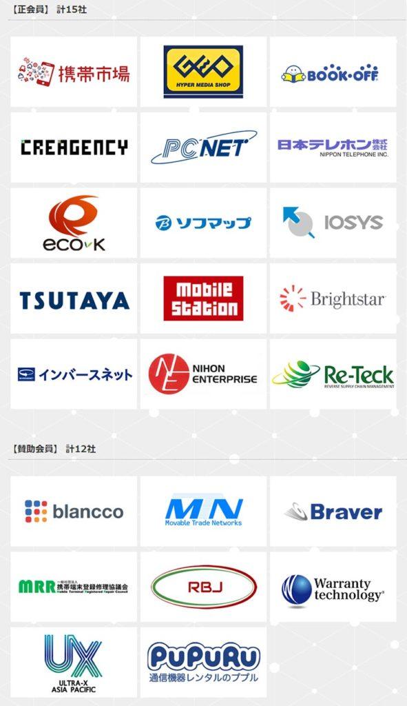 iPhoneやAndroidの中古スマホを安心して買える「RMJ認証」って知ってる?