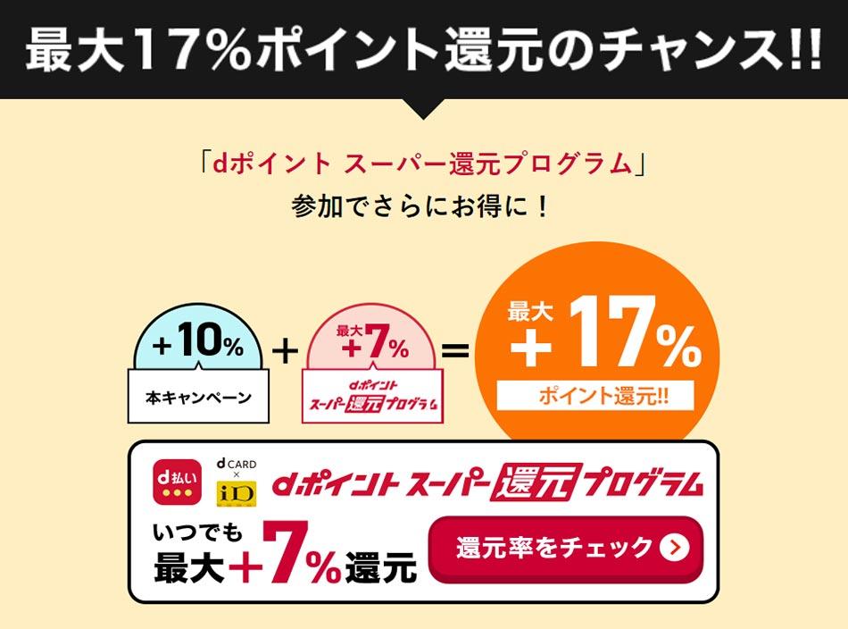 【d払い】コンビニ決済で10%還元キャンペーンを2月3日から実施! ローソン、セブンなど対象