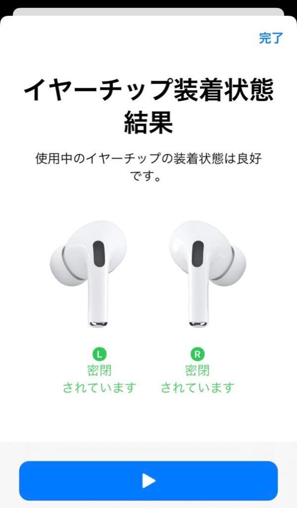 AirPods Proをつけて耳が痛くなったとき痛みを和らげる3つの対処法