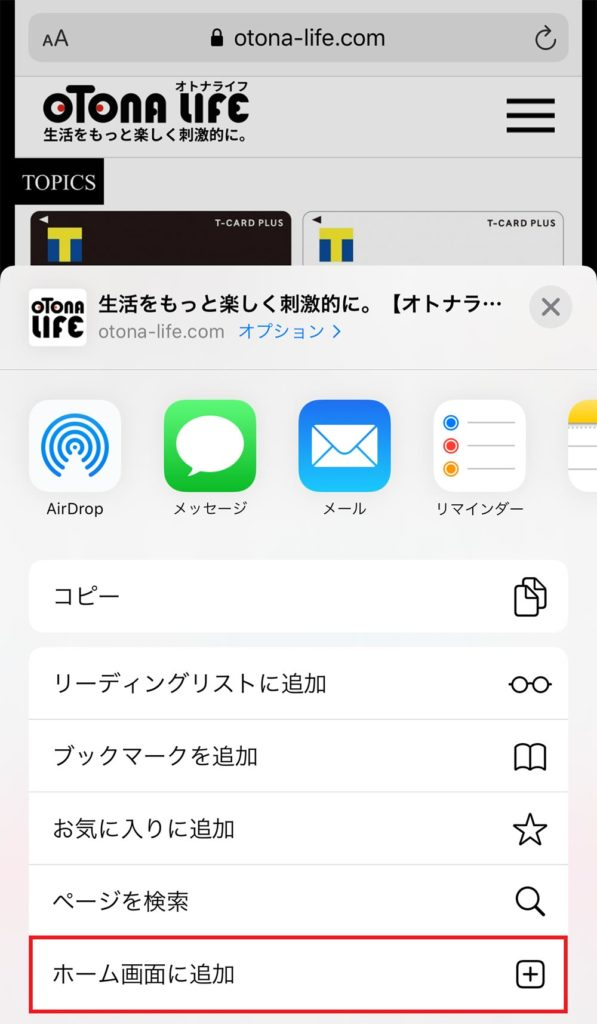 iPhoneでお気に入りWebサイトのショートカットをホーム画面に簡単に設定する方法