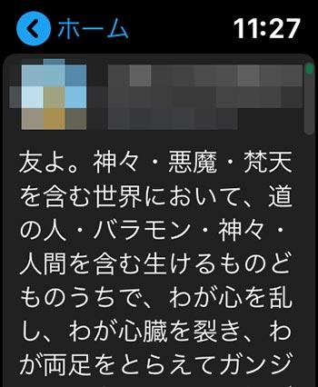 Apple Watchで「Chirp」使ってTwitterをチェックする方法 iPhoneを取り出す必要がない