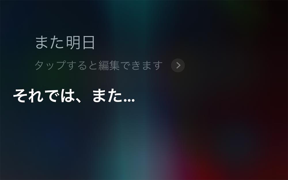 iPhoneの「Siri」をホームボタンを押さずに終了させる秘密の「合言葉」とは