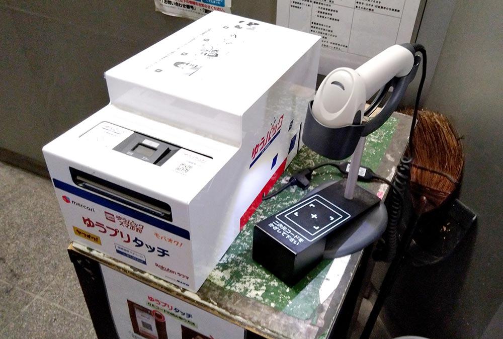 日本郵便アプリを使って「ゆうプリタッチ」であて名ラベルを作成する方法