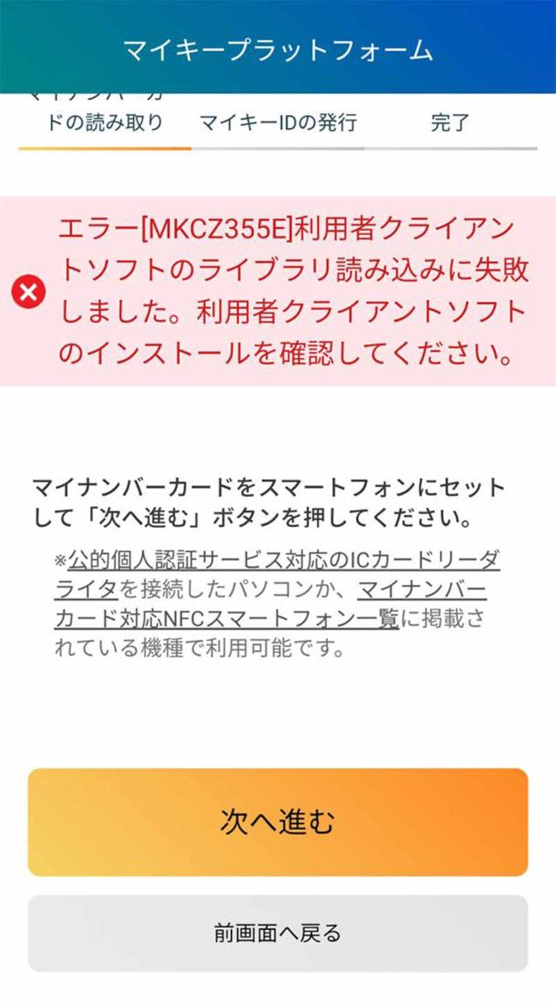 マイナ ポイント アプリ 非 対応