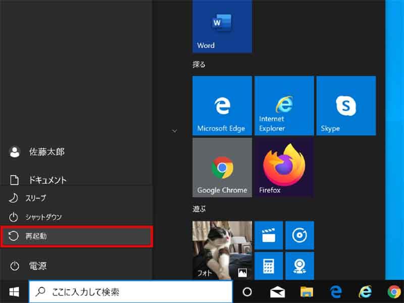 【Windows 10】パソコンの不調解消は「シャットダウン」ではなく「再起動」が正解!