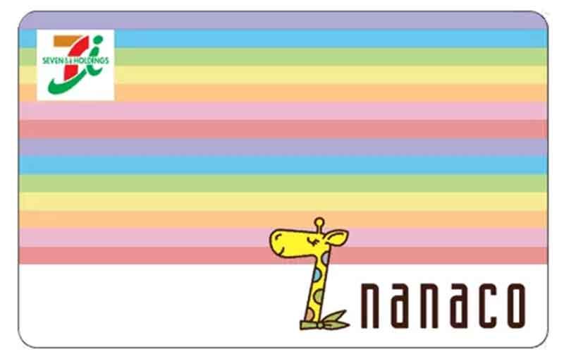 nanacoでポイント3重取りを可能にする方法 合わせ技でさらにお得