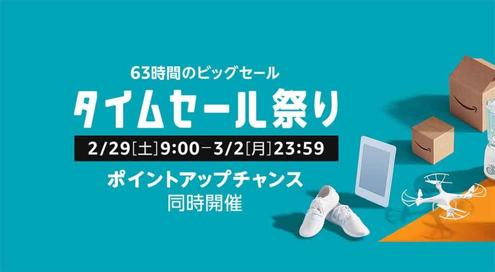Amazonタイムセール祭り「Echo Show 5」や「Fire 7」が安い 2月29日~3月2日まで開催!