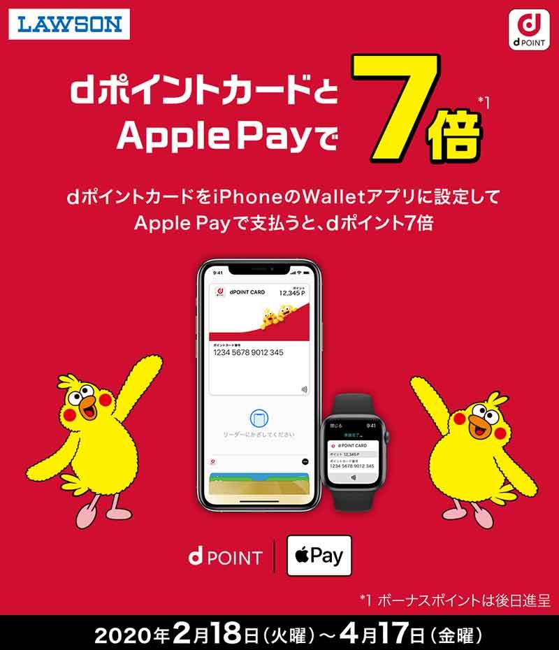 ローソンでdポイントカード+「Apple Pay」の組み合わせでポイントが7倍もらえる
