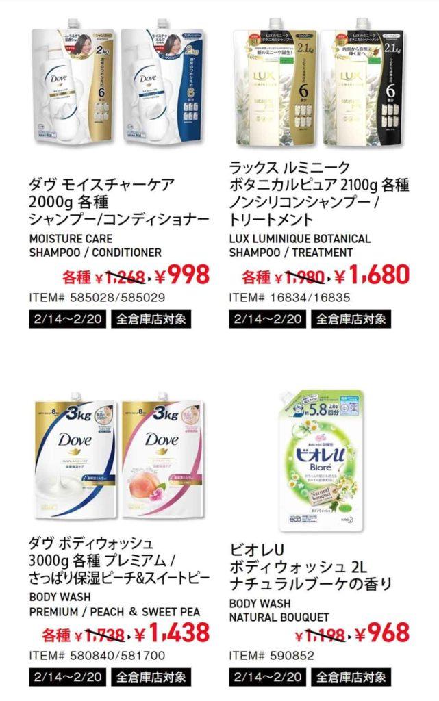 COSTCO(コストコ)セール情報【2020年2月14日最新版】健康食品や薬が安い!