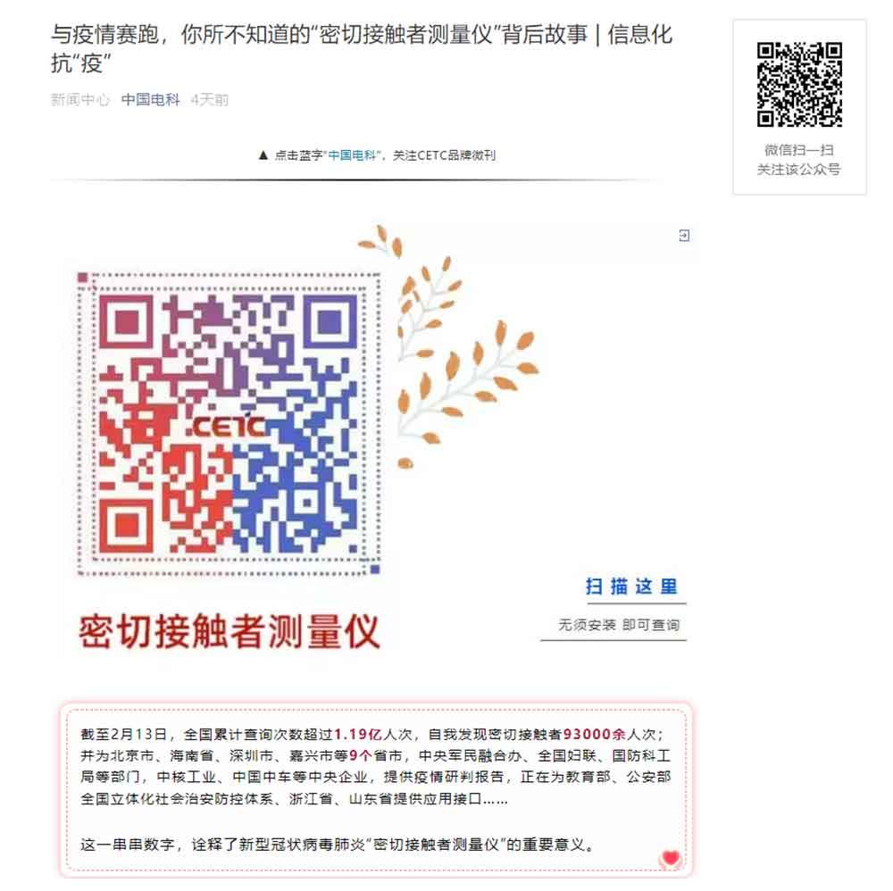 日本版はいつ?! 中国で新型コロナウイルス感染者との接触を判定するアプリが登場