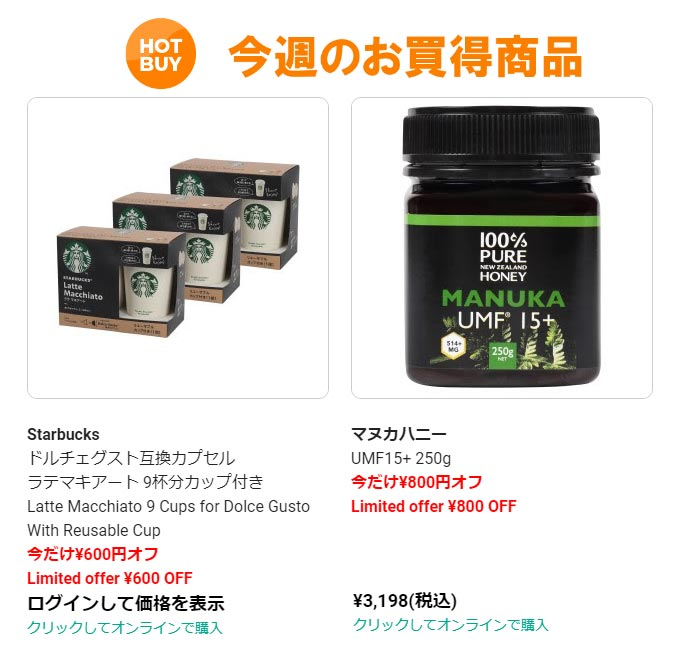 COSTCO(コストコ)セール情報【2020年2月5日最新版】オンラインストア限定品も!