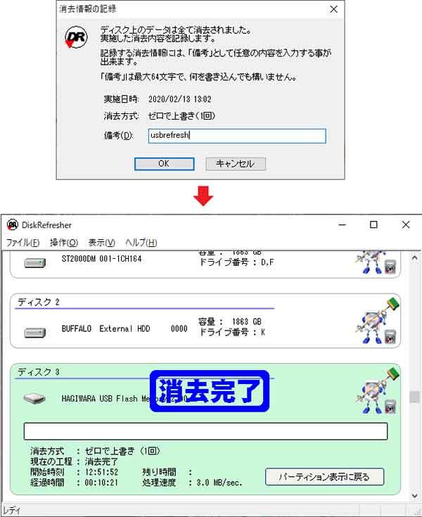【危険!】個人情報ダダ洩れ? HDDやUSBメモリを捨てる前に完全にデータを消去する方法