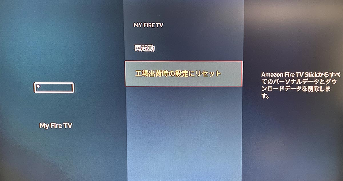 amazon マイ テレビ