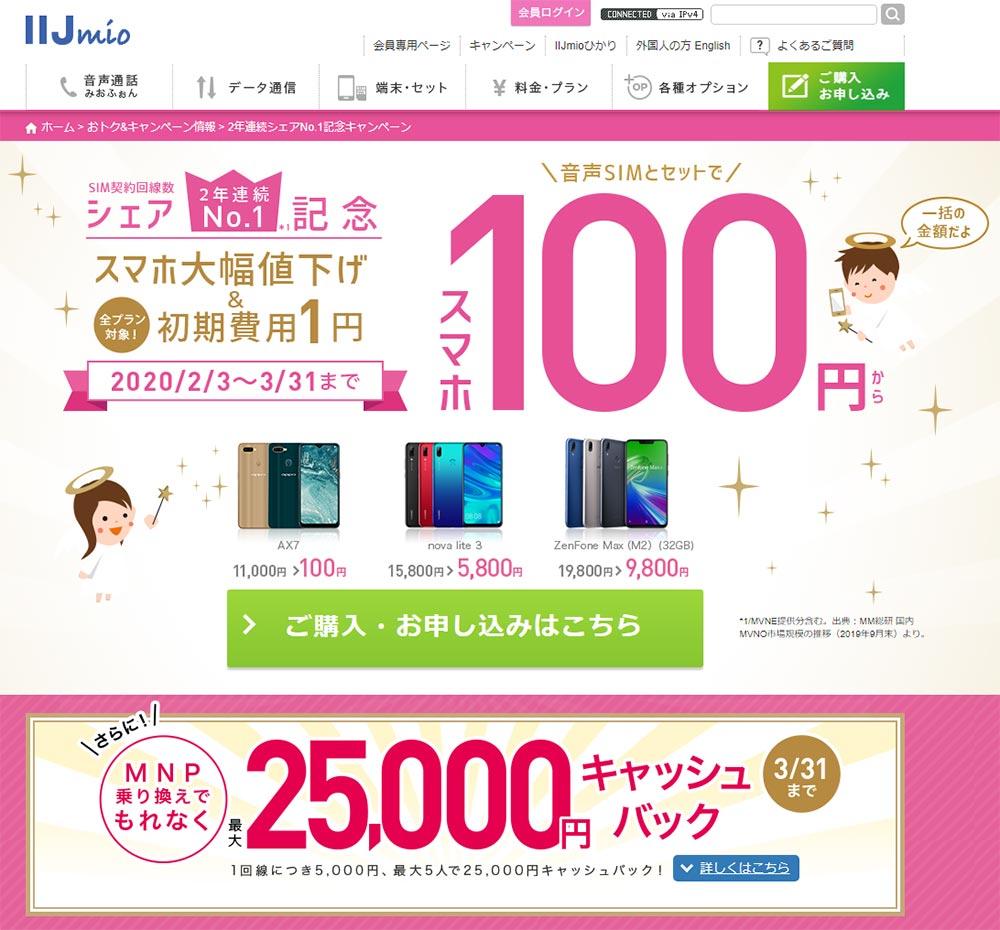 格安SIM「IIJmio」のSIMフリースマホがたった100円になるキャンペーンを見逃すな!
