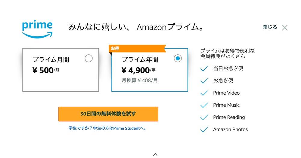 Amazonの「プライムミュージック」と「ミュージックアンリミテッド」の違いを比較してみた