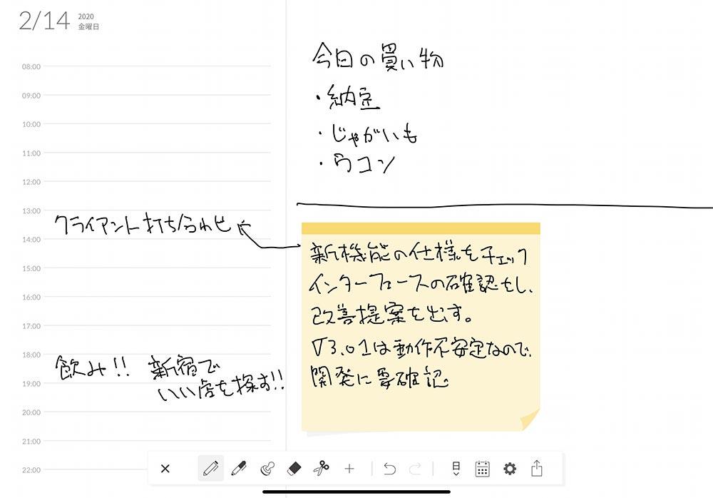 iPadをシステム手帳のように使える「Planner for iPad」が便利 手書き派にはおすすめ
