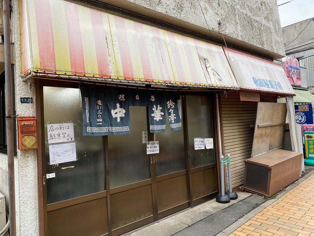 【元祖】油そば発祥のお店、武蔵境「珍々亭」 王者の風格、横綱感が半端なかった!