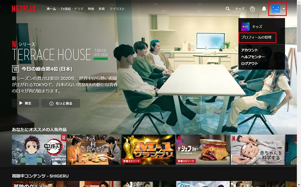 Netflix (ネットフリックス) 次のコンテンツを勝手に自動再生するのをオフにする方法