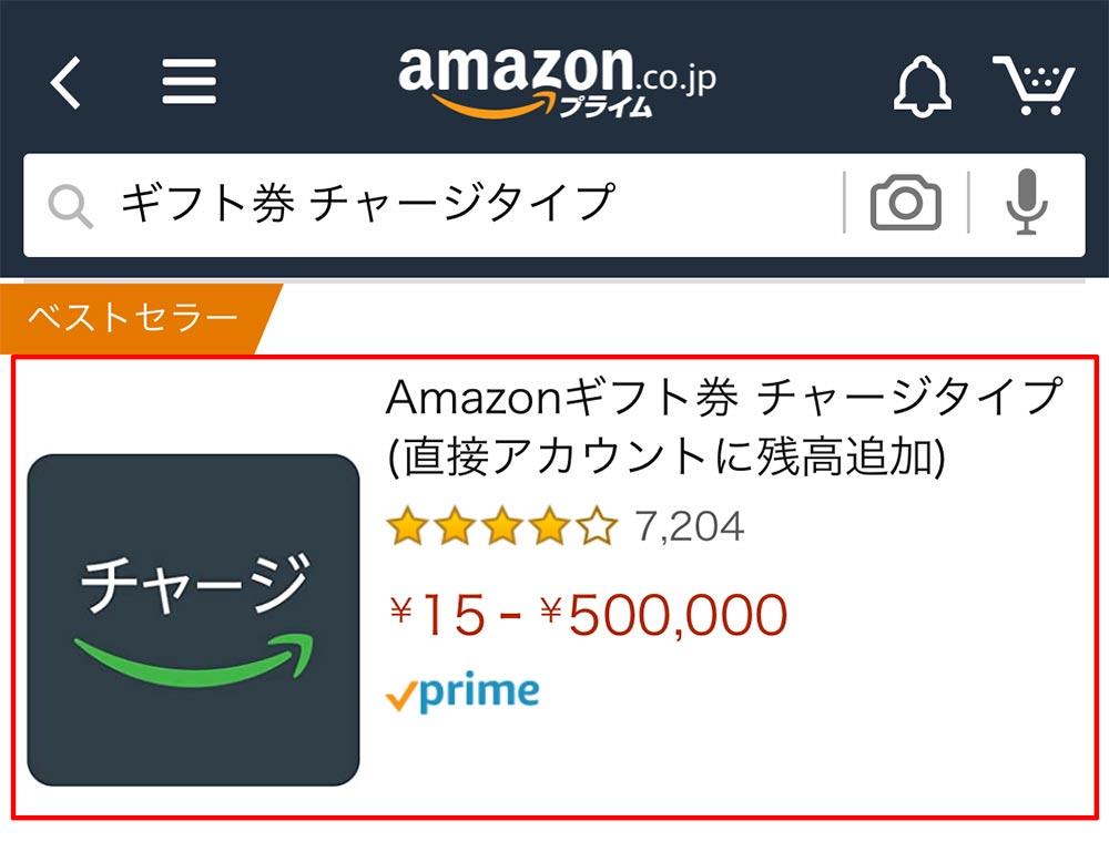 Amazonポイントを効率的に貯める方法 「ギフト券を現金でチャージ」一択に限る
