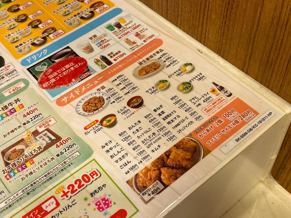 【意外】すき家の「からあげ」が想像以上にコスパよく旨い! 牛丼、カレーに続く選択肢