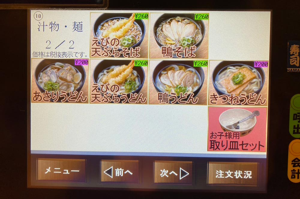 はま寿司の「鴨そば」はまるでカップ麺のそばを食べているようだ 麺さえ改善してくれれば
