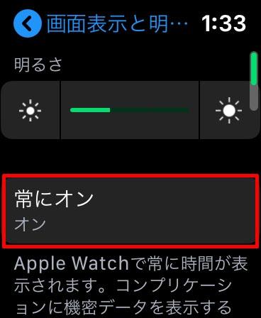 Apple Watchのバッテリー消費が激しいときの対処法 「常時表示」を止めるだけで節約できる