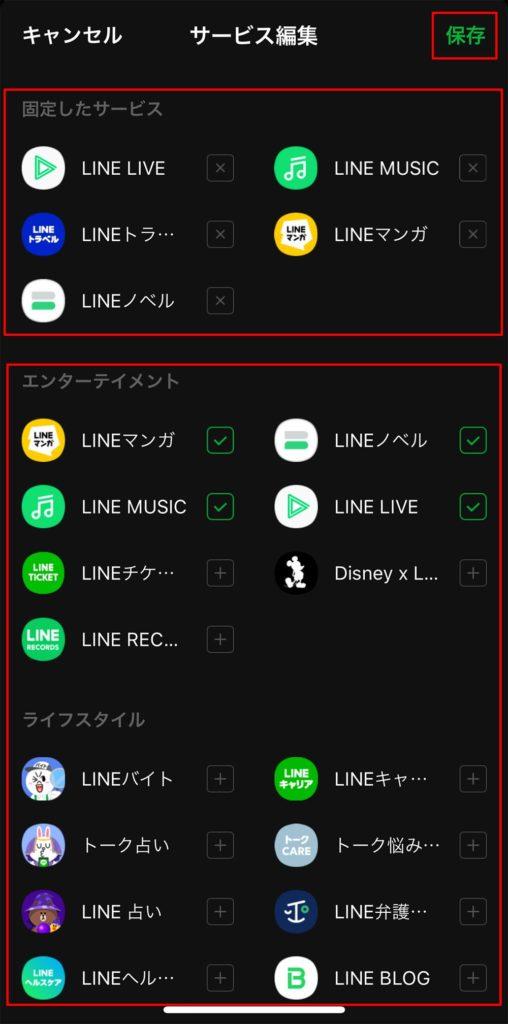 LINEの「ホームタブ」カスタマイズ機能を使って各種サービスをすぐ起動させる方法