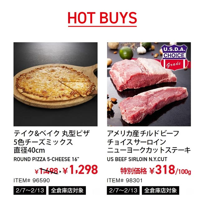COSTCO(コストコ)セール情報【2020年2月6日最新版】バレンタイン商品が安い!