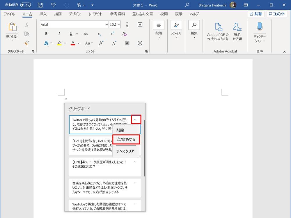 【Windows 10】「クリップボード拡張機能」の使い方 過去にコピーしたものも貼り付け可能