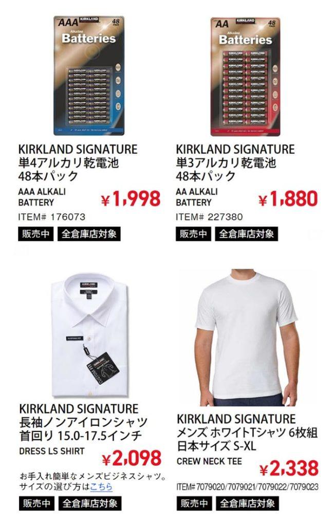 COSTCO(コストコ)セール情報【2020年2月10日最新版】KIRKLAND SIGNATURE製品がお得!