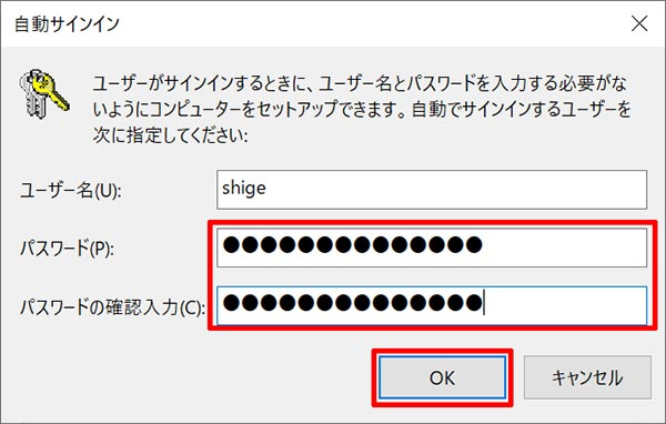 【Windows 10】自分しか使わないパソコンのパスワードを省いて自動サインインする方法